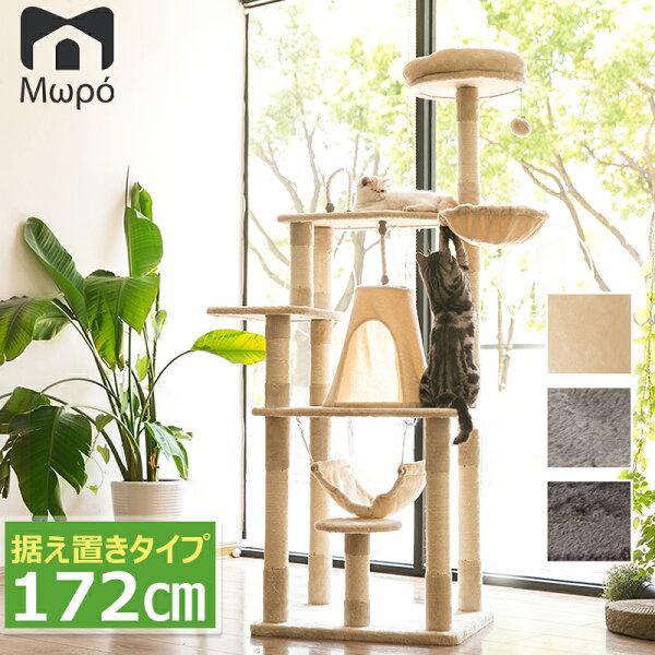 SALE時間 ×1000円OFF キャットタワー大型猫キャットタワーおしゃれ爪とぎおもちゃハウス室内据え置き人気ハンモック運動