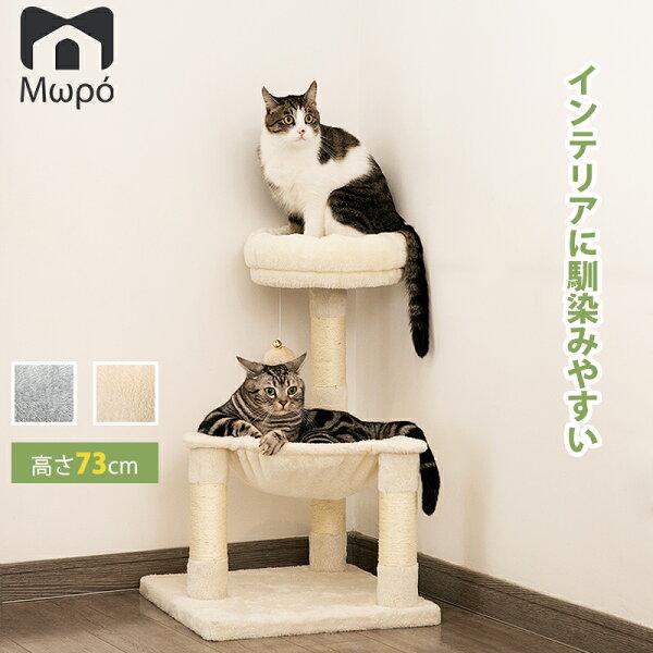 SALE×10倍18時から キャットタワー据え置き猫タワー爪とぎおもちゃハンモックおしゃれ室内据え置き人気運動不足安定コンパク