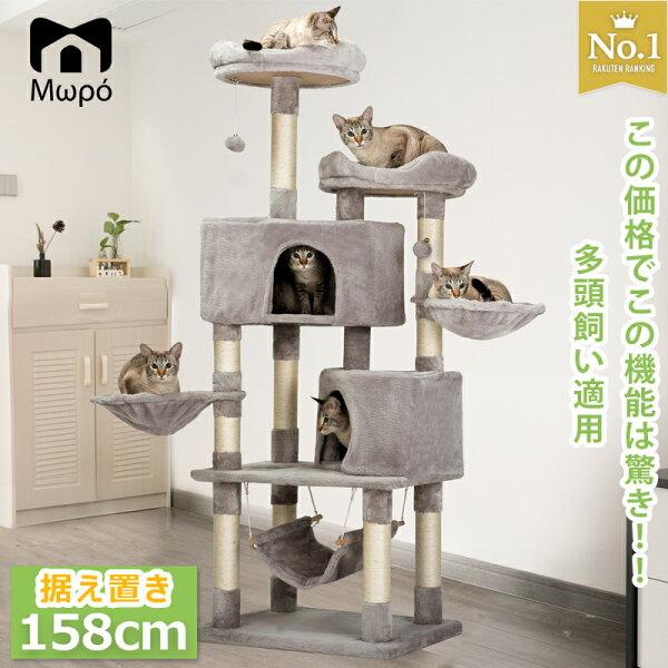 SALE数量 ×1000円OFF キャットタワー大型猫キャットタワー据え置きおしゃれ猫タワー爪とぎおもちゃハウス室内人気運動不