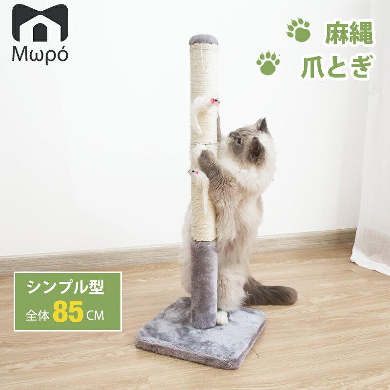 キャットタワー 猫 タワー 送料無料 爪とぎ おしゃれ 室内 据え置き 人気 運動不足 安定 コンパクト かわいい 麻紐 小型 省スペース スリム 爪研ぎ 子猫 大きい猫 グレー「モロ」Mwpo-74