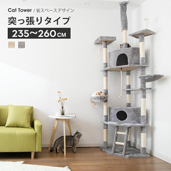 SALE×10倍 キャットタワー大型猫突っ張り猫タワー爪とぎスロープ爪とぎおもちゃハウスおしゃれ室内据え置き人気運動不足安定コ