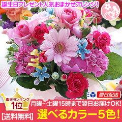 【楽天1位】花 ギフト カジュアルアレンジ 女性 誕生日 プレゼント マグカップ ガーベラ フ…