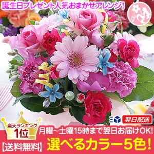 花ギフトカジュアルアレンジ女性誕生日プレゼントマグカップガーベラフラワーアレンジメントフラワーギフト送料無料05P26Mar16