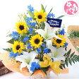父の日 ギフト プレゼント ひまわり ヒマワリ 百合と向日葵とデルフィニウムの爽やか アレンジメント 花束 ブルーベリー オリーブ 送料無料 楽天ランク1位のフラワー 誕生日