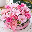 誕生日 フラワーケーキ ♪ アレンジ【送料無料】ケーキBOX入り プレゼント フラワー ギフト 結婚記念日 結婚祝い