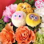 敬老のお祝い花束「ふくろうのお花便」フクロウピンポンお祝い【送料無料】敬老長寿花ギフト