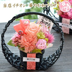母の日プリザーブドギフト 咲き続ける魔法のお花! 華やか和風プリザ『なでしこ・さくら・かりん・すみれてまり』 花 フラワー ギフト プレゼント 送料無料
