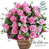 【クール便】誕生日 結婚記念日「La belle rose」ラ・ベル・ローズ 開店祝い オーダーメイド 送別 退職 お見舞い アレンジ 【送料無料】