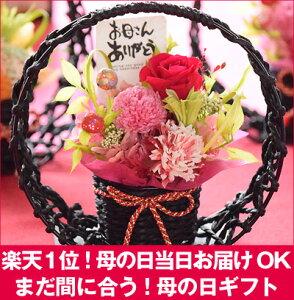 販売総数2万件以上!咲き続ける魔法のお花で母の日に笑顔をプレゼント!送料無料のフラワーギフ...