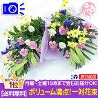 【今だけ特別価格!】ボリューム満点!華やか対の花束【ラッピング付】お供え・お墓参りに◎