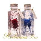 ハーバリウムローズHerbarium[植物標本]ヒーリングボトルプリザーブドフラワーインテリア誕生日祝結婚祝い自分へのご褒美に