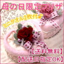 【母の日限定プリザ】花 カーネーション 選べる花とスイーツのセット50代、60代のお母様にも喜...