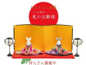 驚異のレビュー4.94!♪毎年初春限定の、組み合わせを選べる兎のお雛様★ひな祭り【初節句祝い...