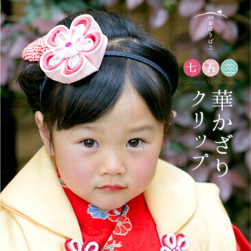 【華かざりクリップ】カチューシャでつけられる大きな髪飾り kobako 髪飾り 七五三 浴衣 子供 出産祝 三歳 短い ショート かんざし