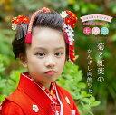 七五三 753 着物 子供用髪飾り 正絹 鹿の子 かのこ 全7色 キッズ 和装 小物 5歳 7歳 和柄 花柄 和雑貨
