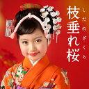 七五三 髪飾り【七歳用】枝垂れ桜かんざし【しだれ桜】7歳 十三詣り 十三祝い 袴 日本髪