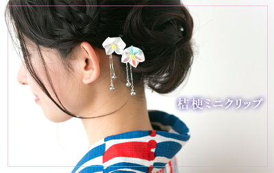 【2016年新作夏物】桔梗一輪ミニヘアクリップ【浴衣】髪飾り 夏 つまみ細工