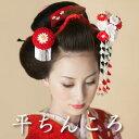 おはりばこオリジナル!【3点までメール便可】日本髪の前髪に!正絹平ちんころ【成人式・結婚式】