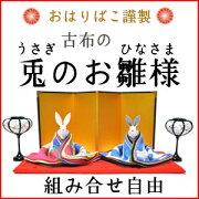キャンペーン ひな人形 コンパクト ウェルカムドール・アンティークドール・ ウェディング パーティ