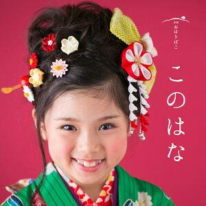 2019年までの旧タイプ【三歳・七歳】このはなクリップ【つまみ細工】七五三 髪飾り かんざし クリップ ショート