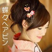 【古布の蝶々ヘアピン】髪飾り つまみ細工