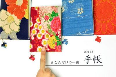 販売開始!【2011年版】古布のスケジュール手帳