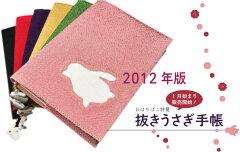 今年はうさぎ年!2011年4月始まり版抜き兎のスケジュール手帳