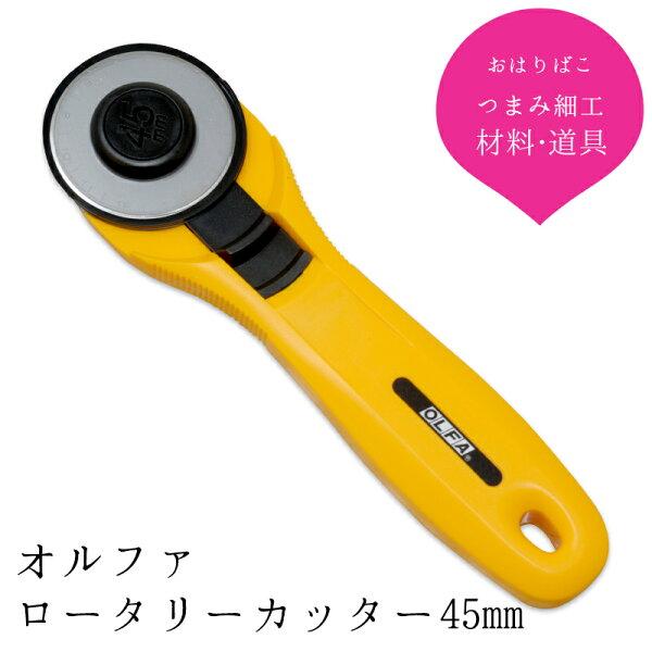 つまみ細工キット裁断道具ロータリーカッター45mm OLFA  つまみ細工の材料・道具 おうち時間おうちじかん