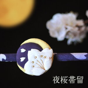 月と桜の押絵の帯留春限定!夜桜帯留