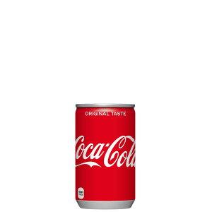 【送料無料】【2ケースセット】コカ・コーラ160ml缶コカコーラ 炭酸飲料 業務用 炭酸  炭酸水