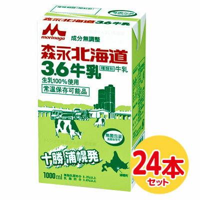 【送料無料】森永北海道3.6牛乳1000ml×24入(北海道・沖縄・離島は追加送料540円が必要)