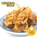 珍味 北海道産ほたて貝ひも 200g 送料無料 酒のつまみ おつまみ 魚介 メール便