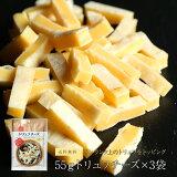珍味 トリュフチーズ 55g×3袋 送料無料 おつまみ メール便