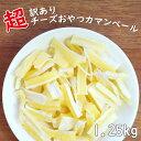 珍味 超訳ありチーズおやつカマンベール 送料無料 訳あり チーズ