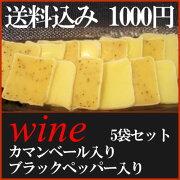 カマンベール ブラックペッパーチーズ スモークチーズ 組み合わせ