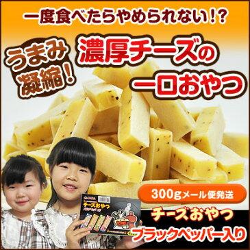 「300gチーズおやつブラックペッパー入り」【メール便】【送料無料】【おつまみ】【珍味】【酒のつまみ】