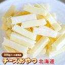 珍味 チーズおやつ北海道 300g 送料無料 おやつ お菓子 チーズ ちーず メール便 令和記念セールの商品画像