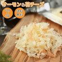 珍味 北海道サーモン&花チーズ 50g×3袋 送料無料 おやつ お菓子 チーズ 鮭 メール便 令和