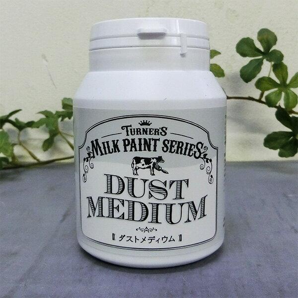 ダストメディウム 200ml (約8〜10平米/1L/1回塗り)