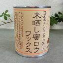 未晒し蜜ロウワックス 300ml(約25平米分) 自然塗料/天然100%/安全/DIY/国産/蜜蝋ワックス