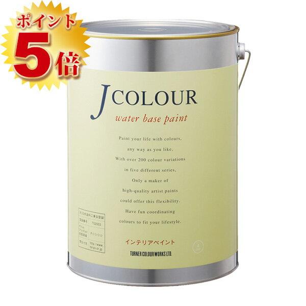 JカラーWhiteシリーズ 4L(約24平米/2回塗り)ポイント5倍 水性/DIY/ローラー塗り/ターナー色彩
