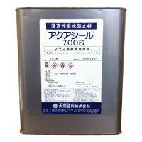 アクアシール700S/10kg/約50平米/1~2回塗り//送料無料