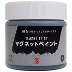 ターナー マグネットペイント(磁石がくっつく塗面を作ります) 170ml(0.3〜0.4平米/3回塗り) F☆☆☆☆取得