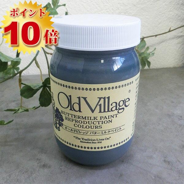 オールドビレッジ バターミルクペイント 473ml(約3平米/2回塗り) ポイント10倍/水性/自然素材/ミルクペイント