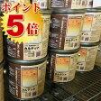 リボス自然塗料 カルデット 2.5リットル(約31平米/2回塗り)【送料無料】 ポイント5倍