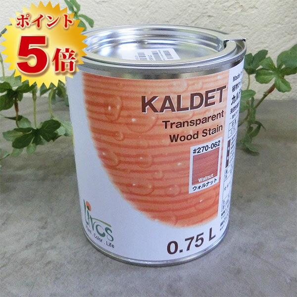 リボス自然塗料 カルデット 0.75L(約9平米/2回塗り) ポイント5倍 植物性オイル/カラーオイル/屋内外用/艶消し