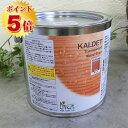 リボス自然塗料 カルデット 2.5L(約31平米/2回塗り)【送料無料】 ポイント5倍 植物性オイル/カラーオイル/屋内外用/艶消し 1