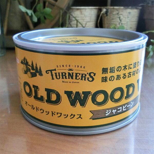 オールドウッドワックス/OLD WOOD WAX チーク 350ml(約12平米/1回塗り) 自然塗料/ミツロウ/DIY/ターナー色彩