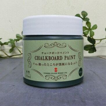 チョークボードペイント(塗るだけで黒板になる塗料) 170ml(1.4〜2平米/1回塗り)