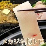 超希少部位【メカジキ腹トロ】(ハラモ)約1kg(500g袋×2セット)